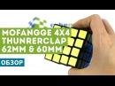 Обзор MoFangGe 4x4 Thunderclap 60 62 mm - двух классных кубиков 4х4!