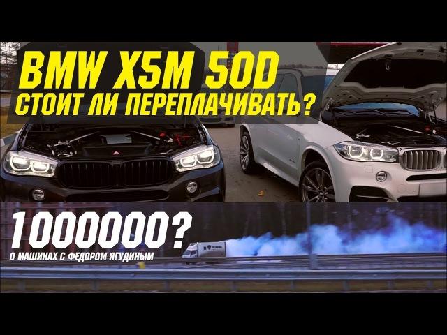 Стоит ли переплачивать 1000000 за X5M50d если сеть X5 40d?