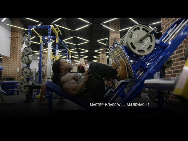 Мастер-класс IFBB Pro Уильяма Бонака. Часть 1: упражнения для ног и спины