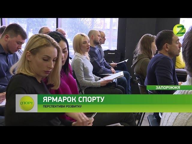 Новини Z - У Запоріжжі пройшов Ярмарок спорту - 06.02.2018