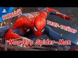 Marvel's Spider-Man - Тизер-трейлер (PS4)