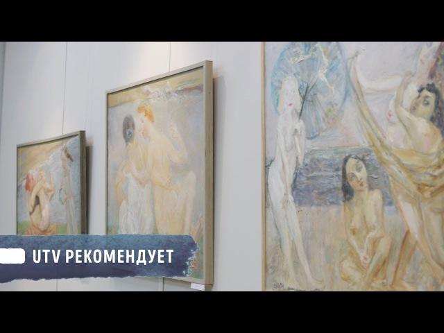 UTV рекомендует/выставка Аркадия Ескина «Большая любовь»