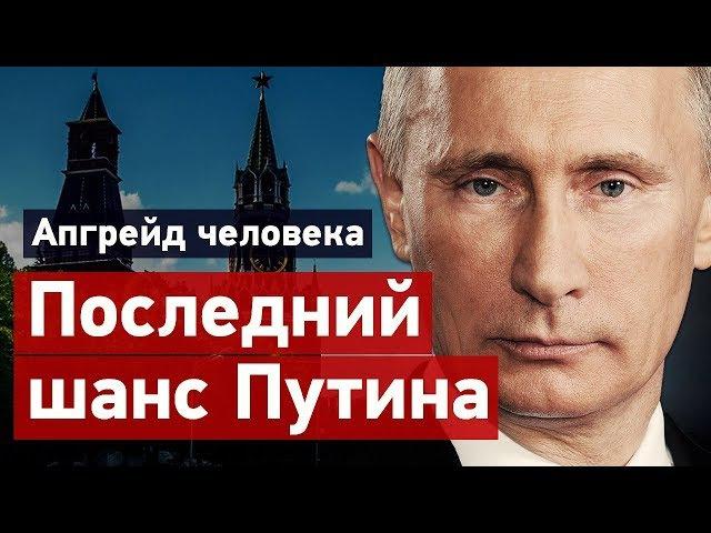 Послeдний шанс Путина