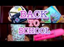 BACK TO SCHOOL МОИ ПОКУПКИ К ШКОЛЕ SCHOOL SUPPLIES HAUL
