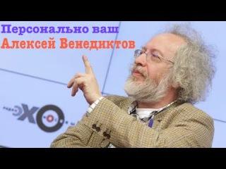 Персонально ваш - Алексей Венедиктов 15 июля
