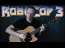 Robocop 3 fingerstyle guitar by Zubareus