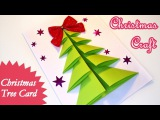 Christmas Tree Card DIY/ How to make Christmas Card / Christmas Craft