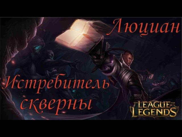 Люциан Lucian Истребитель скверны League of Legends