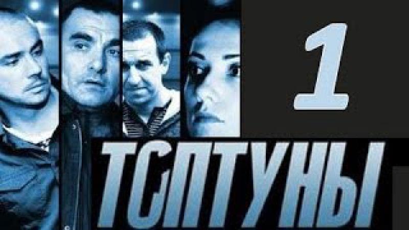 Сериал Топтуны 1 серия 2013 Детектив Криминал