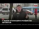 Во Львове объявили в розыск 160 автобусов 26.01.18