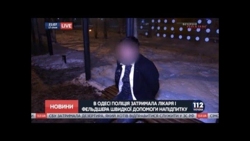 Пьяные врачи. В Одессе задержали медиков скорой , которые вовремя не оказали помощь мужчине
