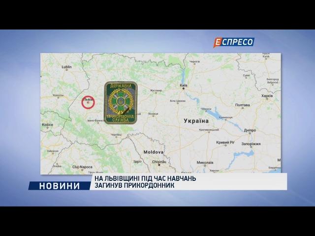 На Львівщині під час навчань загинув прикордонник