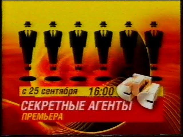 Секретные агенты (СТС, 23.09.2006) Анонс
