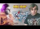 The Frozen Wilds - Обзор DLC к Horizon Zero Dawn