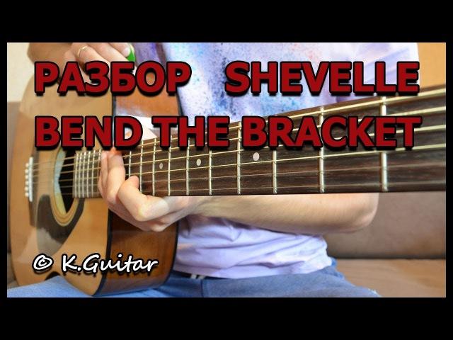 Как играть: Chevelle – Bend the Bracket. Разбор!