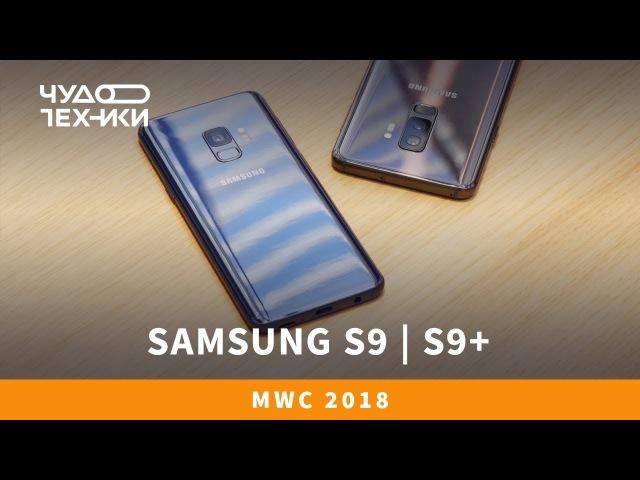 Обзор Samsung Galaxy S9 и S9
