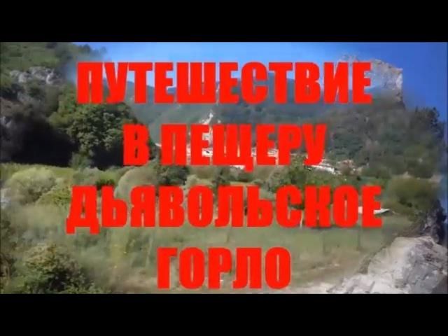 ПЕЩЕРА ДЬЯВОЛЬСКОЕ ГОРЛО/Путешествие в РОДОПИ/Мой отдых в Болгарии Bulgaria