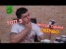 ТОП 5 табака для кальяна Oringo