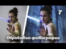 Обработка фотографии 7 Косплей Рей Звездные Войны