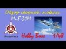 Обзор содержимого коробки сборной масштабной модели фирмы Hobby Boss Российский истребитель перехватчик МиГ 31M Foxhound в масштабе 1 48 www i goods model aviacija hobbyboss 310