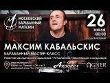 МАКСИМ КАБАЛЬСКИС - барабанный мастер-класс 26.07.17 в Московском Барабанном Магазине МУЗИМПОРТ HD