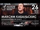 МАКСИМ КАБАЛЬСКИС барабанный мастер класс 26 07 17 в Московском Барабанном Магази