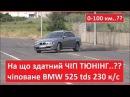 Чіповане BMW 525 tds 230 к/с або на що здатний ЧІП ТЮНІНГ. Розгін до 100 км..??