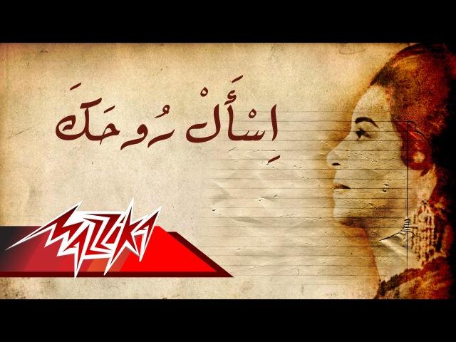 Es'al Rohak Umm Kulthum اسال روحك ام كلثوم