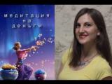Медитация на деньги   Мой первый вебинар   Екатерина Макашова