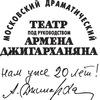 Театр п/р. Армена Джигарханяна