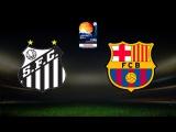 Сантос - Барселона. Клубный Чемпионат мира 2011