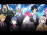 [AnimeOpend] Shokugeki no Soma: San no Sara (TV-3) 4 ED | Ending / Повар-боец Сома: Третье блюдо  4 Эндинг (720p HD)