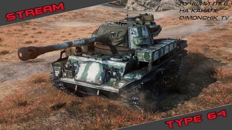 Live vol.2World of Tanks