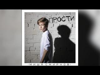 Миша Смирнов - 10 авторских песен 2017 года
