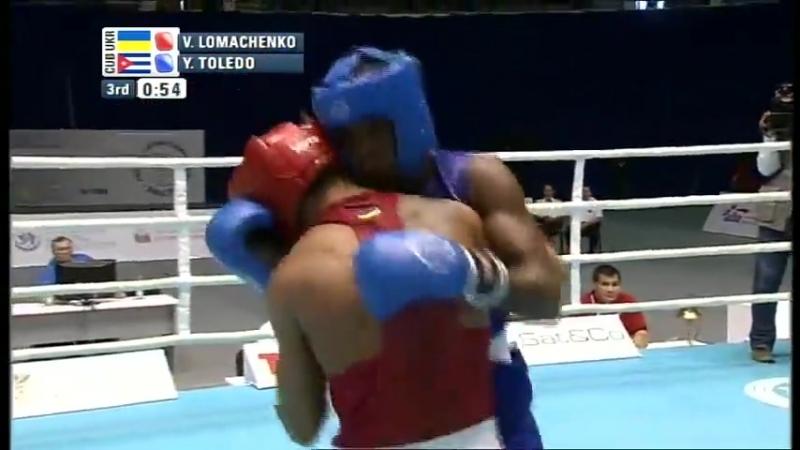 Василий Ломаченко (Украина) - Ясниэль Толедо (Куба) ЧМ - 2011г. Финал.