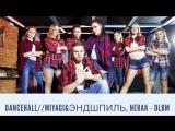 Miyagi&Эндшпиль,Nerak-DLBM//Dancehall by Olya BamBitta//RaDstation