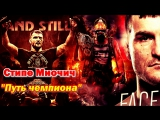 Стипе Миочич - Путь чемпиона / Stipe Miocic HIGHLIGHTS