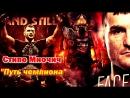 Стипе Миочич - Путь чемпиона  Stipe Miocic HIGHLIGHTS