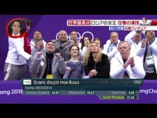Evgenia Medvedeva エフゲニア・メドベージェワ 耳をふさいで集中・団体戦SP1位世界最高点・荒川静香 Shizuka Arakawa&高橋大輔 Daisuke Takahashi 解説(1)