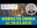 OMNIA - Новости Омния от Николая Лобанова