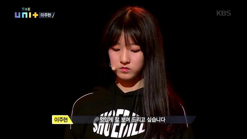 더 유닛 롤모델은 BoA 13살 이주현의 패기 넘치는 무대에 심사위원들 '기립' 20171028