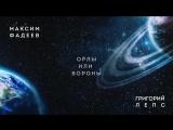 Максим Фадеев feat. Григорий Лепс - Орлы или вороны [Lyric] (2017)