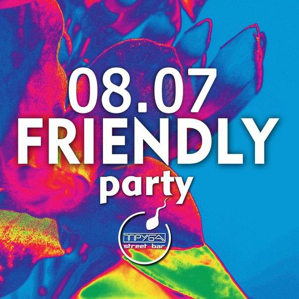 Афиша Самара 8/07 FRIENDLY PARTY В ТРУБЕ