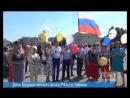 Телеканал Тейково ТНТ Новости День Государственного флага в г.о. Тейково