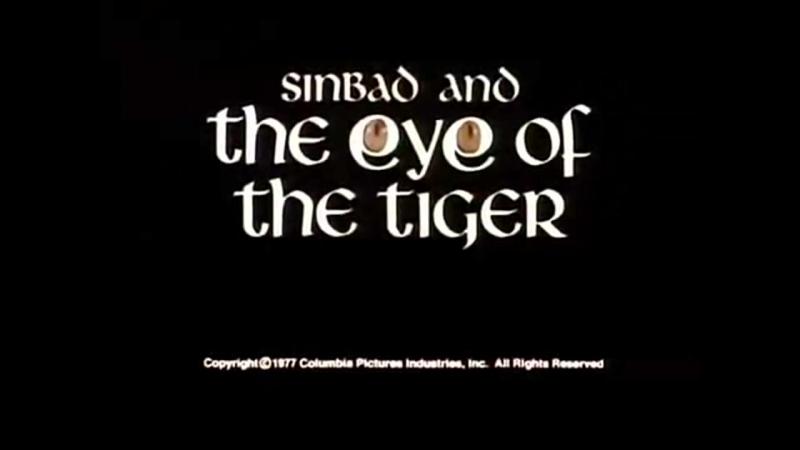 Синбад и глаз тигра (1977) – трейлер