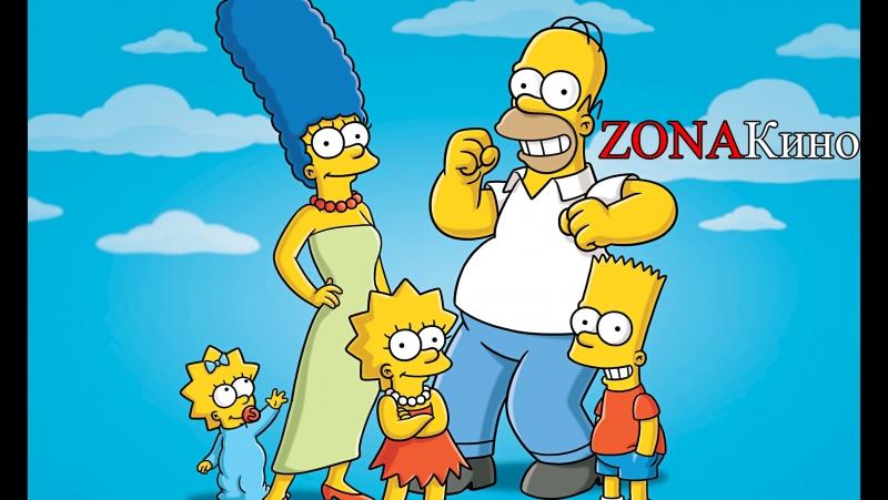 Симпсоны!