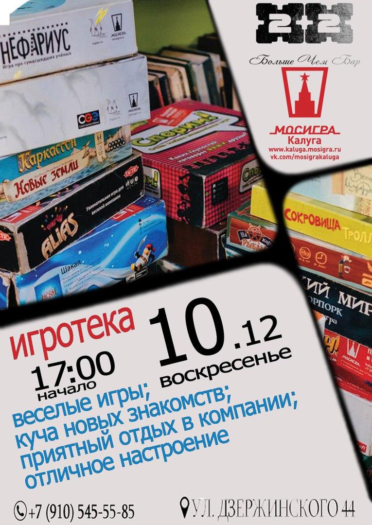 Афиша Калуга 10 ДЕКАБРЯ / ИГРОТЕКА В 2+2 / МОСИГРА