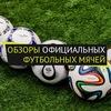 Обзоры официальных футбольных мячей