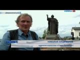 Установка памятника Ивану 3-му Ника ТВ 13.06.2017 г.