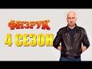 Серіал Фізрук 4 Сезон 1.2.3.4 серія